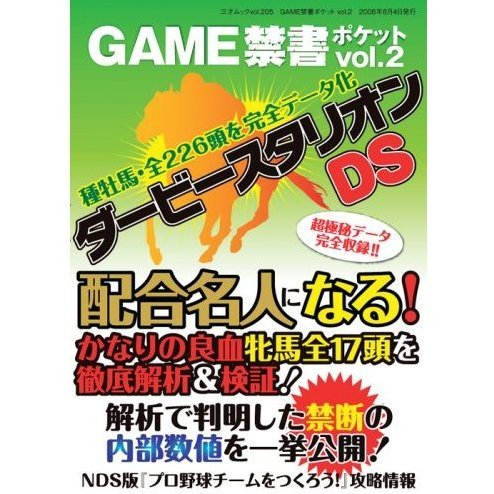 Game Kinsho Pocket Vol.2