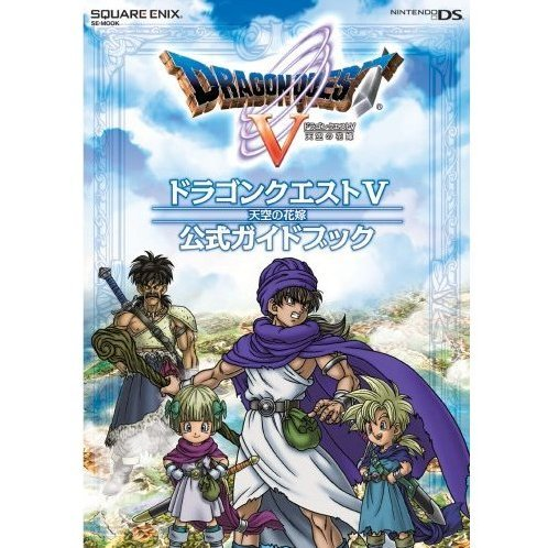 Dragon Quest V Official Guide Book (Nintendo DS Edition)