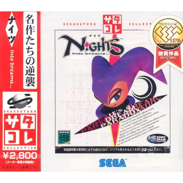 NiGHTS: into Dreams... (Saturn Collection)
