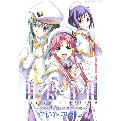 Aria the Origination Aoi Wakusei no el Cielo Material Collection