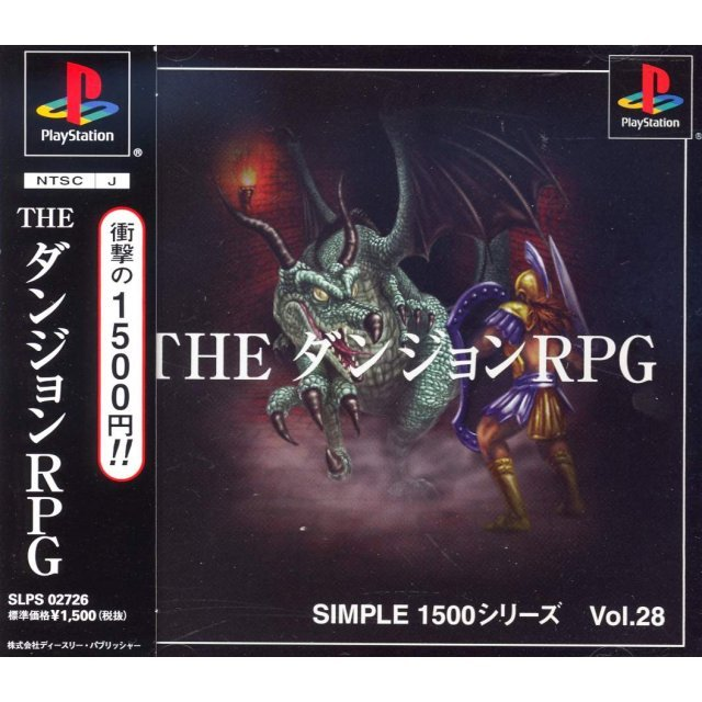 The Dungeon RPG (Simple 1500 Series)
