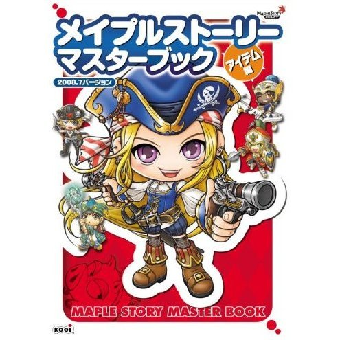 Maple Story Master Book 2008.1 Version