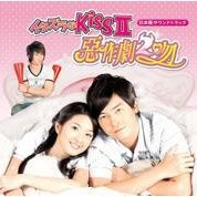 Drama Itazura Na Kiss II Soundtrack [CD+DVD]