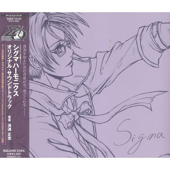 Sigma Harmonics Original Soundtrack