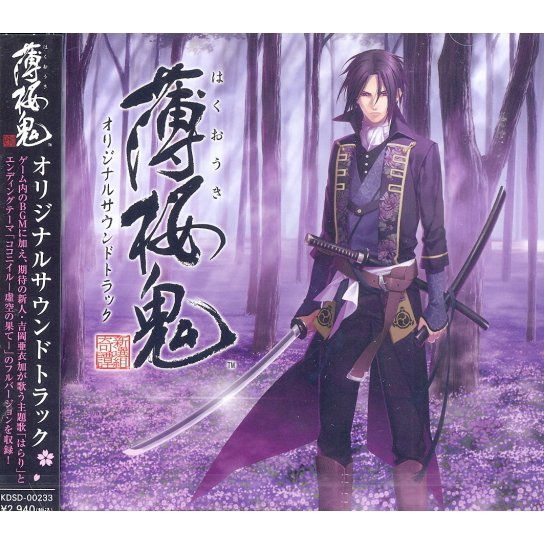 Hakuoki - Shinsengumi Kitan Original Soundtrack