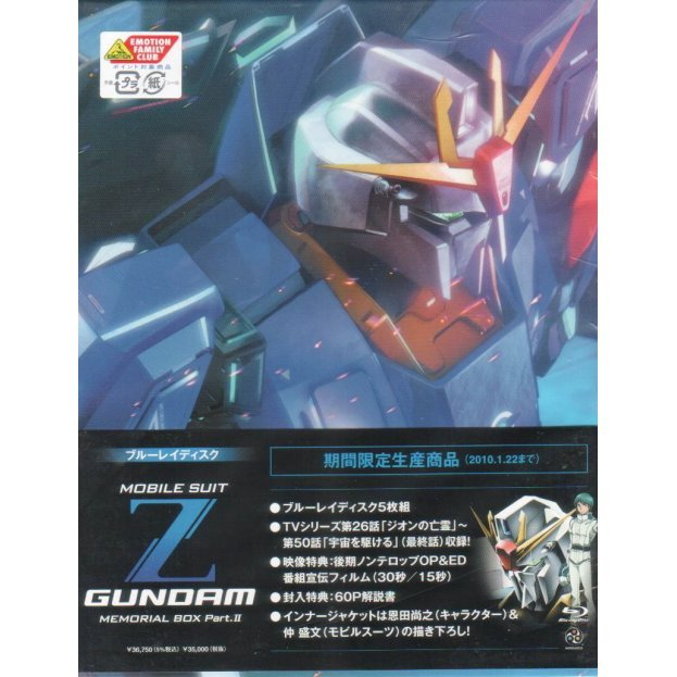 Mobile Suit Z Gundam / Zeta Gundam Memorial Box Part.2 [Limited Pressing]