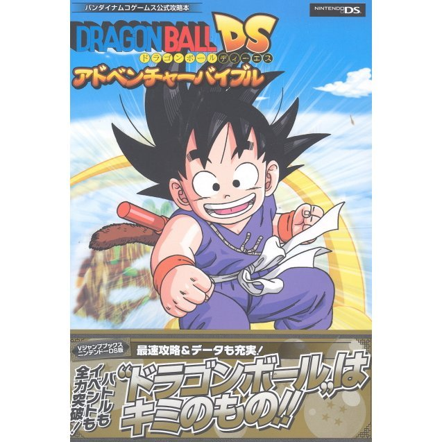 Dragon Ball DS Adventure Bible
