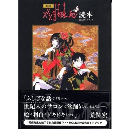 xxxHolic - xxxHolic Dokuhon - Official Guide Book - New Edition