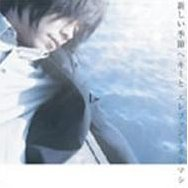 Atarashi Kisetsu E Kimi To [CD+DVD Limited Edition]