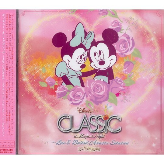 Disney On Classic A Magical Night: Love & Ballad Acoustic Selection