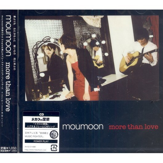 More Than Love [Jacket B]