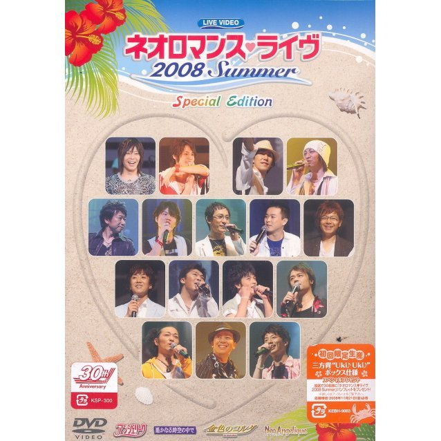 Live Video Neo Romance Live 2008 Summer [Special Limited Edition]