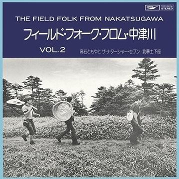 Field Folk Vol.2 [Limited Edition]