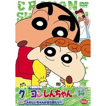 Crayon Shin Chan The TV Series - The 3rd Season 14