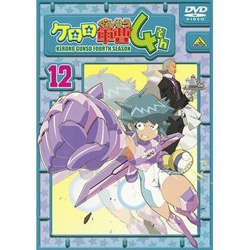Keroro Gunso 4th Season Vol.12