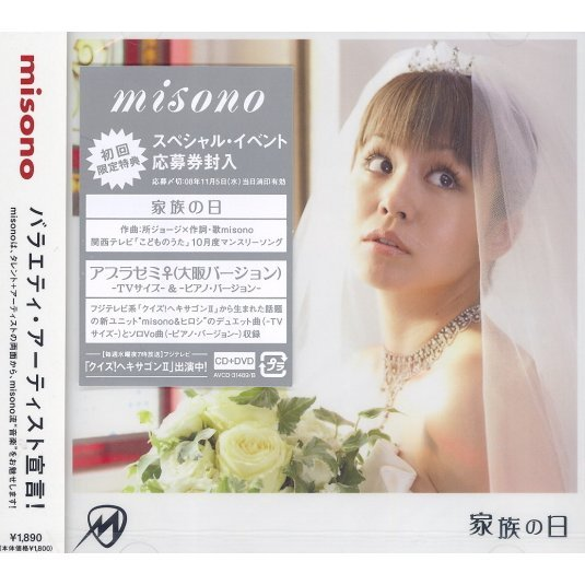 Kazoku no Hi / Aburazemi Mesu (Osaka Version) - Piano Version - [CD+DVD / Jacket A]