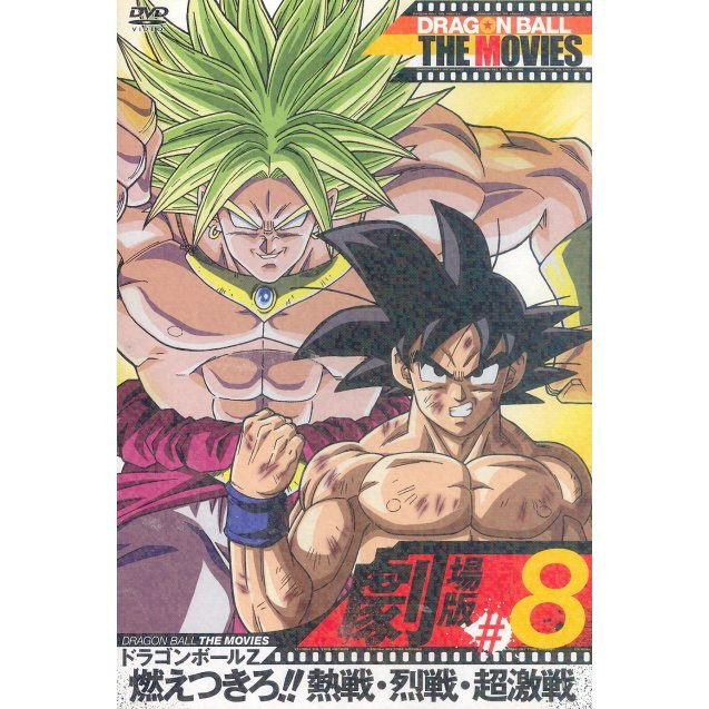 Dragon Ball The Movies #08 Dragon Ball Z Moetsukiro! Nessen, Ressen, Cho Gekisen