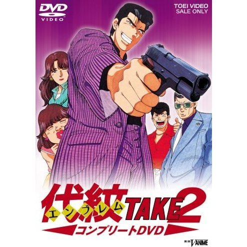 Daimon Take 2 Complete DVD