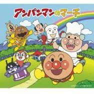 Anpanman No March