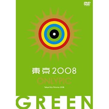 Tokyo Olympic Green