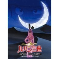 Lupin III Sweet Lost Night - Mho No Lamp Wa Akumu No Yokan [DVD+CD Limited Edition]