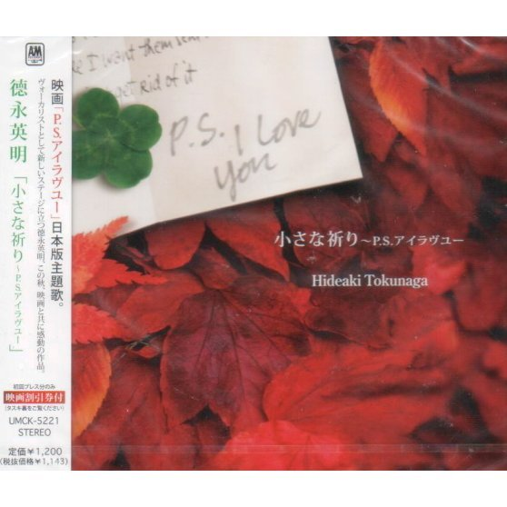 Chisana Inori - P.S. I Love You