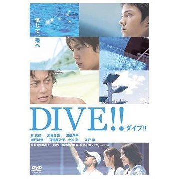 Dive [Special Limited Edition]