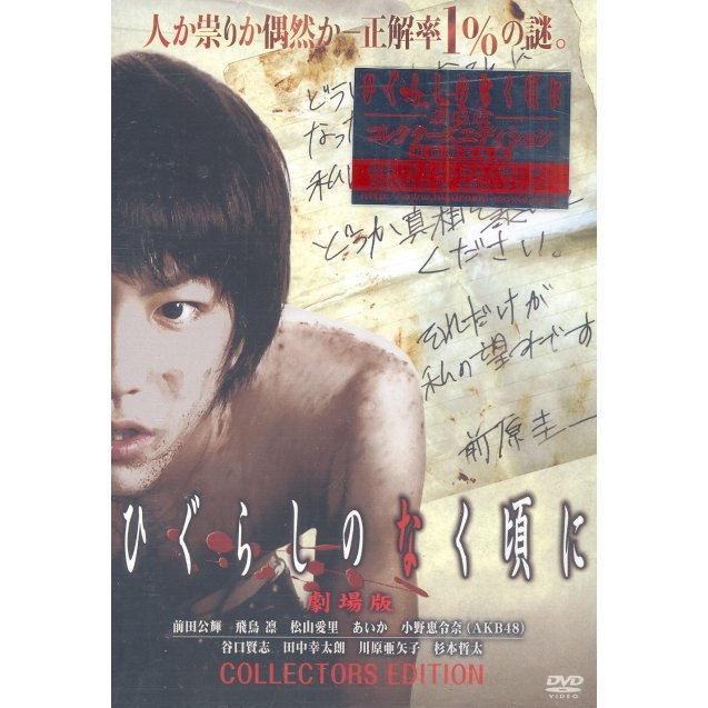 Higurashi No Naku Koro Ni / When They Cry The Movie [Collectors Limited Edition]