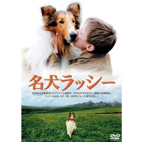 Lassie [Limited Pressing]