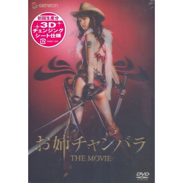 Onechanbara The Movie Deluxe Edition