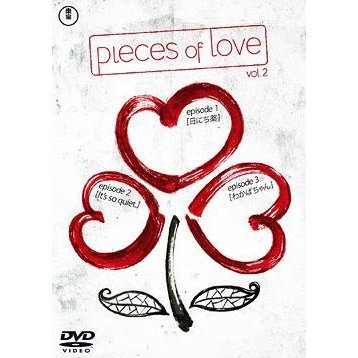 Pieces Of Love Vol.2 Hinichi Gusuri / It's So Quiet / Wakaba-Chan