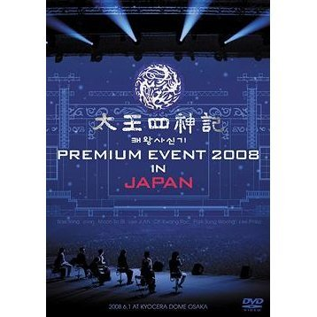 Taio Shijinki Premium Event 2008 In Japan [Special Limited Edition]