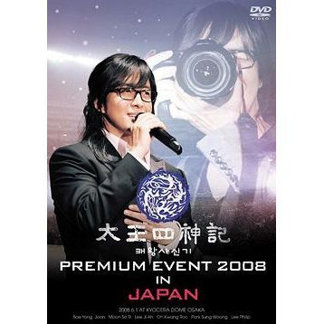 Taio Shijinki Premium Event 2008 In Japan Special Edition