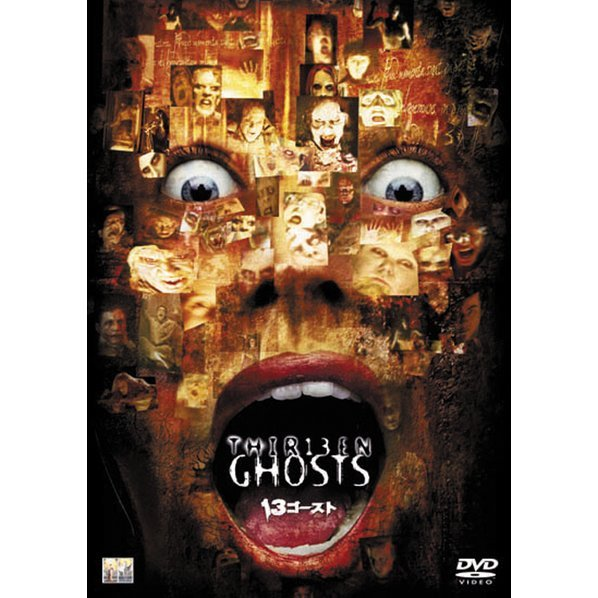 13 Ghosts [Limited Pressing]
