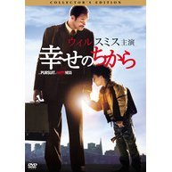 The Pursuit Of Happyness Collector's Edition [Limited Pressing]