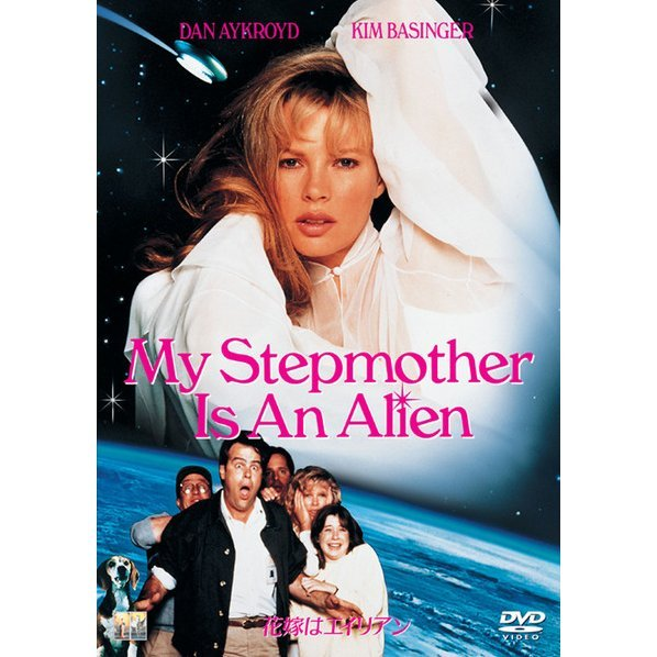 My Stepmother Is An Alien [Limited Pressing]