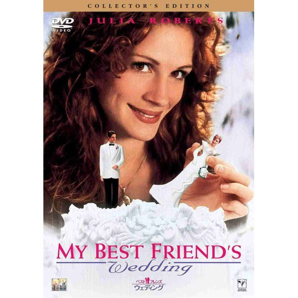 My Best Friend's Wedding [Limited Pressing]