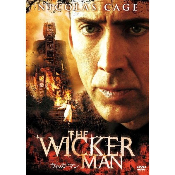The Wicker Man [Limited Pressing]