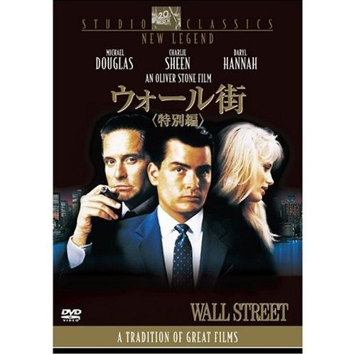 Wall Street Special Edition
