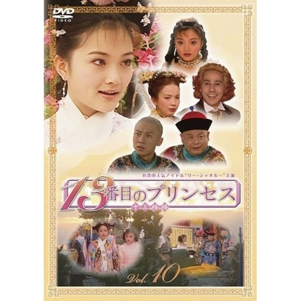 13 Ban Me No Princess DVD Box 2