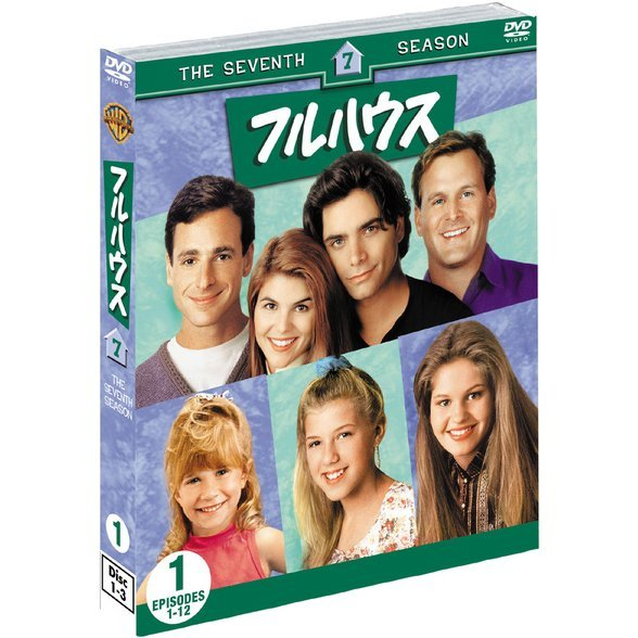 Full House Seventh Season Set 1 [Limited Pressing]