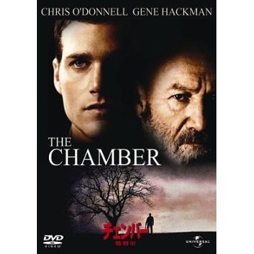 The Chamber [Limited Edition]