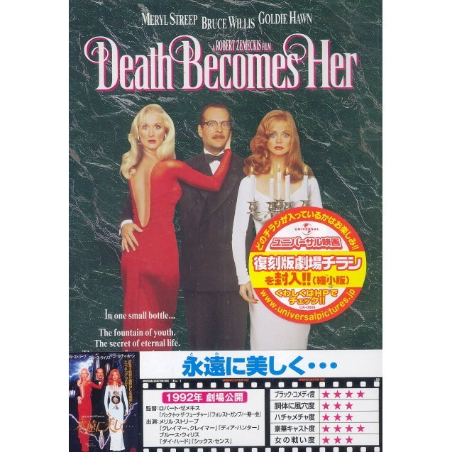 Death Becomes Her [Limited Edition]