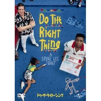 Do The Right Thing [Limited Edition]
