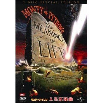 Monty Python's The Meaning Of Life [Limited Edition]