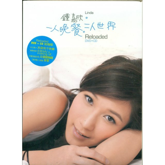 Linda Chung Debut Album Reloaded [CD+DVD]