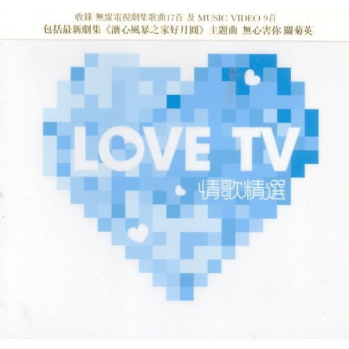 Love TV [CD+DVD]