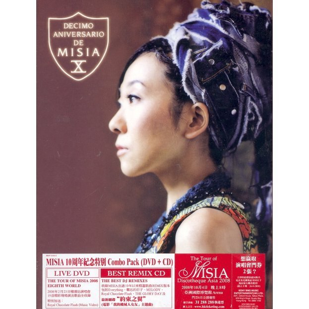 Decimo X Aniversario De Misia - The Tour of Misia 2008 Eighth World + The Best DJ Remixes [CD+DVD Limited Edition]