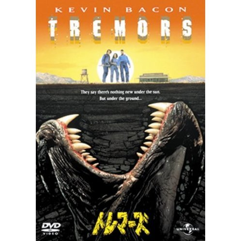 Tremors [Limited Edition]
