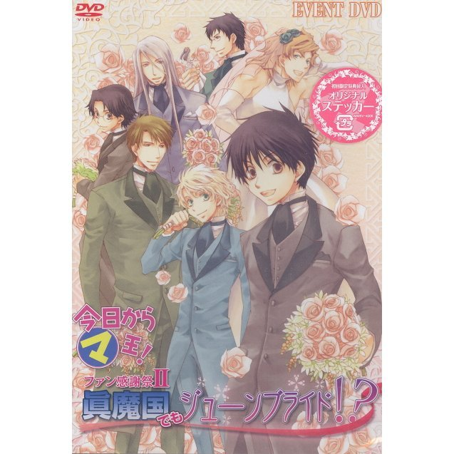 Kyo Kara Maou Event DVD Fan Kansha Sai II - Shin Makoku Demo June Bride